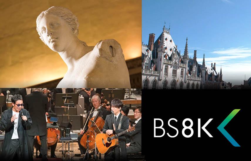 Al aire desde ahora en Japón, BS8K presenta durante 12 horas al día imágenes 8K Ultra HD de eventos culturales y deportivos de importancia.