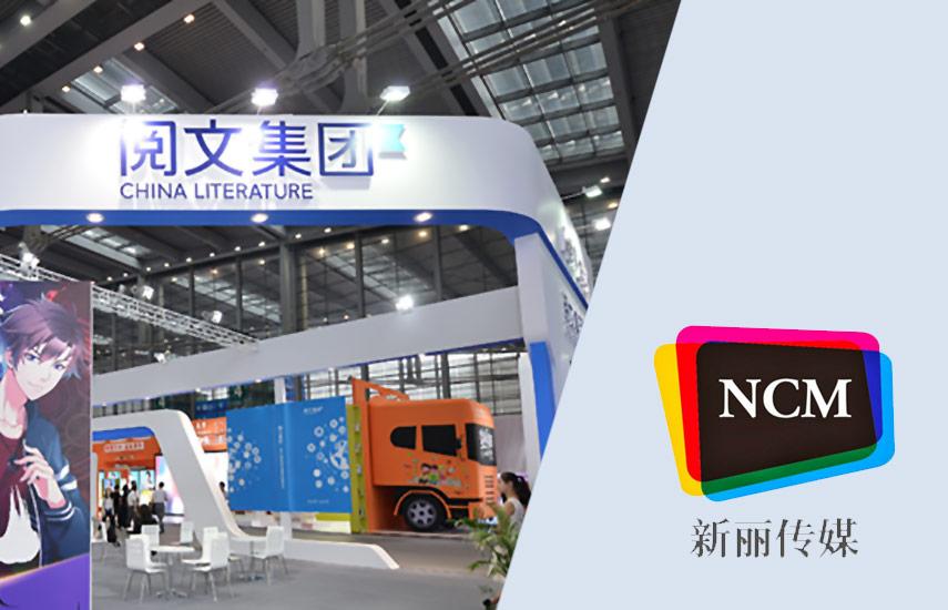 La transacción combina la biblioteca de contenidos de China Literature y la experiencia de NCM en el desarrollo y producción de guiones.